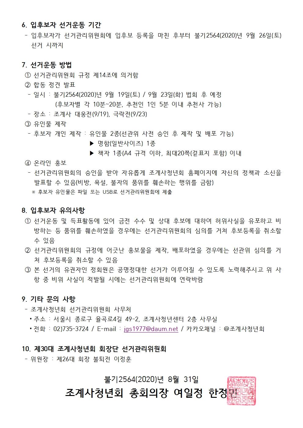 선거 재공고_총회의장002.jpg
